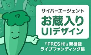 サイバーエージェント お蔵入りUIデザイン FRESH!新機能『ライブファンディング』編