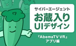 サイバーエージェント お蔵入りUIデザイン 『AbemaTV VR』編