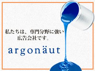 株式会社アルゴノート