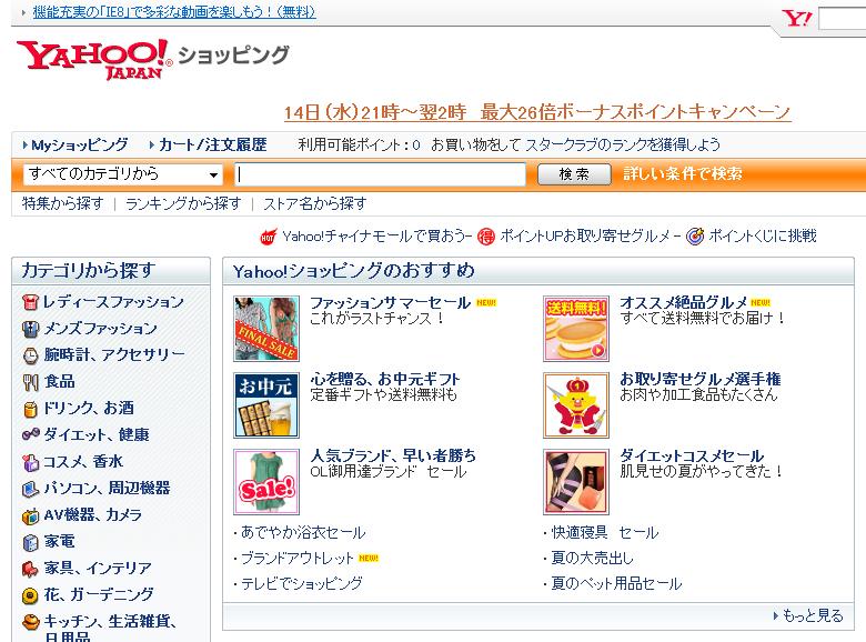 Yahoo! JAPANとCCCが業務提携、TポイントがYahoo!ショッピングで利用 ...