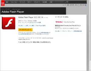 Adobe Flash Player 最新版ダウンロードとインス …