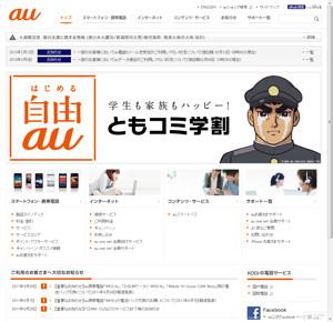 Au 公式 サイト