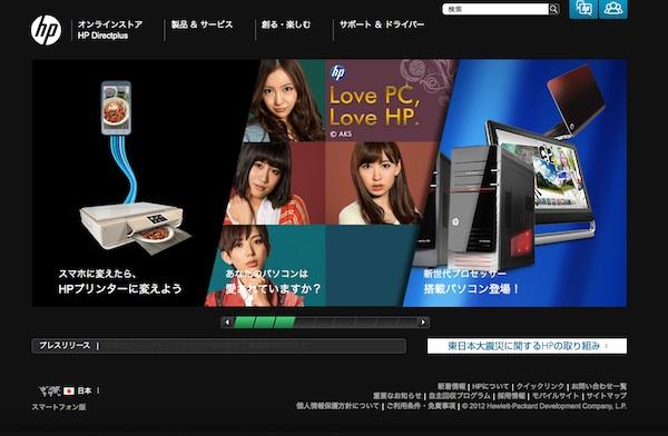 日本HP、ハイブリッドクラウド環境構築のための「HP Hybrid Delivery