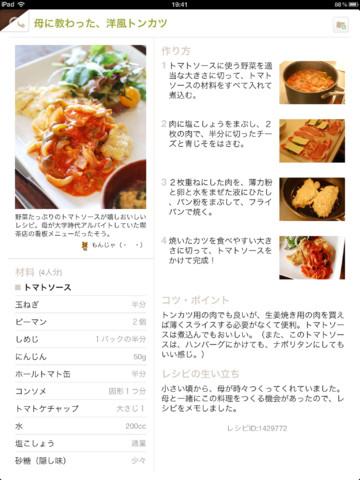 料理レシピの検索アプリ「クックパッド」がiPadに対応