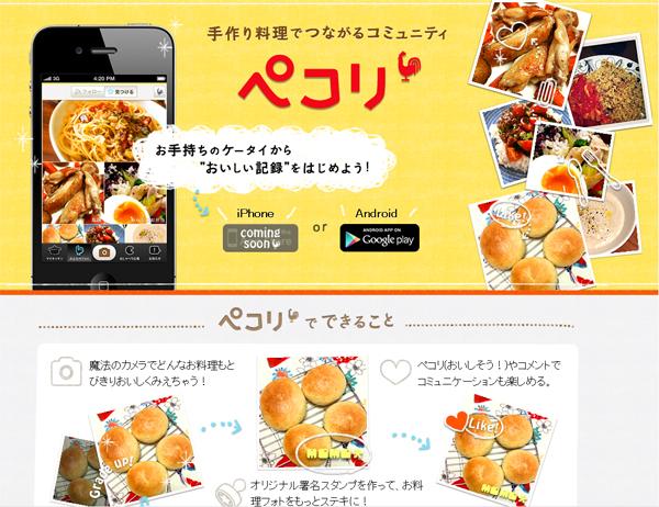 レシピ&グルメ情報アプリ