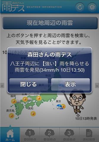 八王子 天気 10 日間