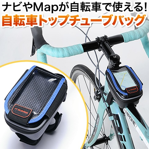 自転車の 自転車 スマホ 充電 : 自転車トップチューブバッグ ...