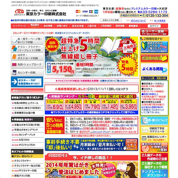 東京 カラー 印刷 東京カラー印刷の口コミ・評判   みん評