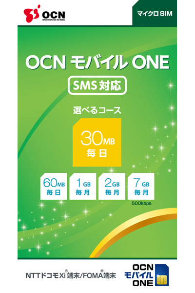 http://www.mdn.co.jp/di/newstopics/33485/attach/images/ne0_201312/ntt_com_ocn_mobile_one_sms_sim_131209004549.jpg