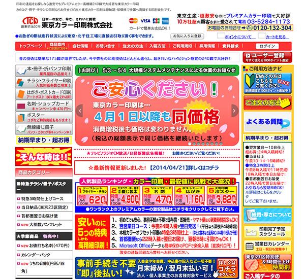 東京 カラー 印刷 【人気の印刷通販ガイド】東京カラー印刷のこだわり