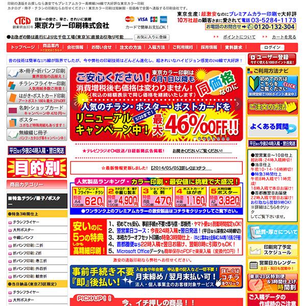東京 カラー 印刷 よくあるご質問Q&A ネット印刷なら激安の東京カラー印刷通販