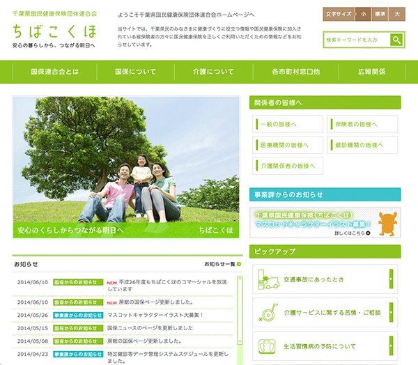 千葉 県 国民 健康 保険 団体 連合 会