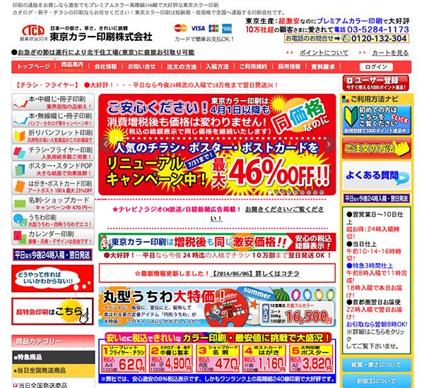 東京 カラー 印刷 印刷通販徹底比較 東京カラー印刷