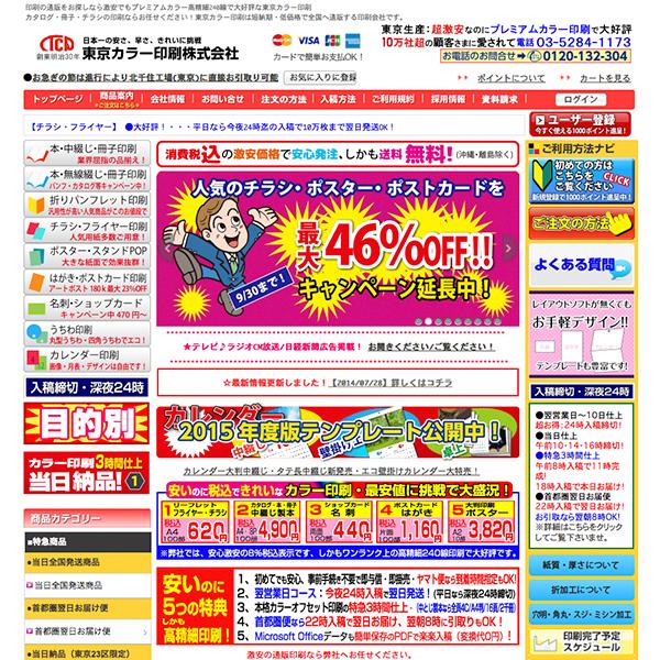 東京 カラー 印刷 ネット印刷なら激安の【東京カラー印刷通販】