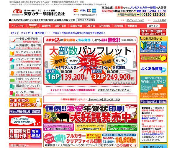 東京 カラー 印刷 PDF入稿のススメ ネット印刷なら激安の東京カラー印刷通販