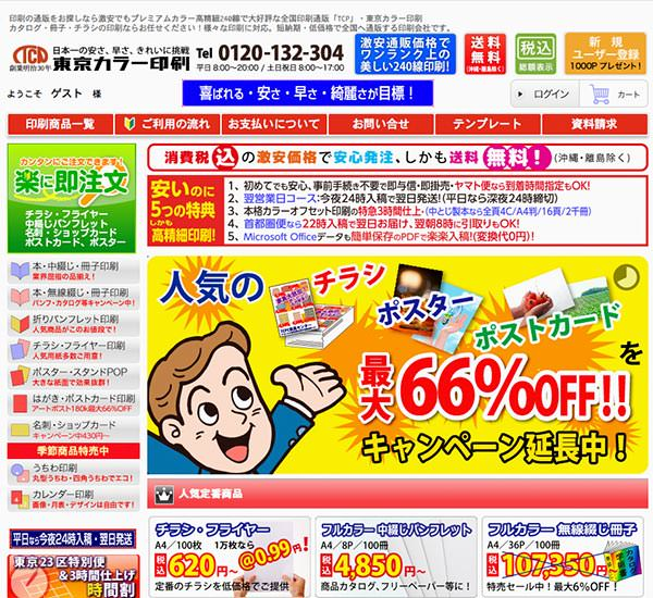 東京 カラー 印刷 ご入稿データの作成時のご注意 東京カラー印刷通販
