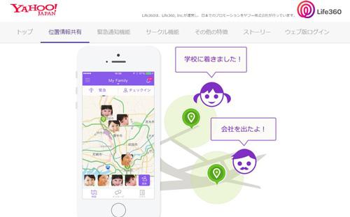 ヤフー、位置情報共有アプリ「Life360」の日本版 - デザインって ...