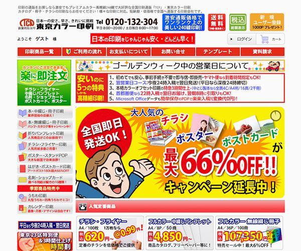 東京 カラー 印刷 お問い合せ  ネット印刷なら激安の東京カラー印刷通販