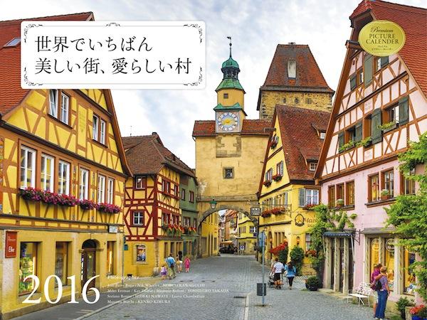 まるで絵画のような色、風景、街並み「2016 世界でいちばん美しい街、愛らしい村」まるで絵画のような色、風景、街並み「2016 世界でいちばん美しい街、愛らしい村」