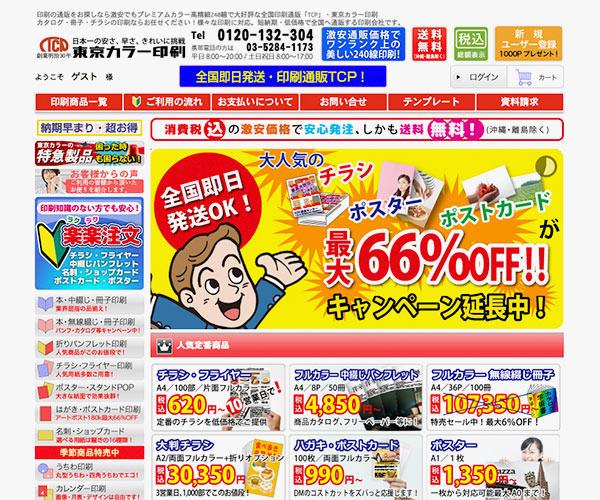 東京 カラー 印刷 テンプレートダウンロード ネット印刷なら激安の東京カラー印刷通販