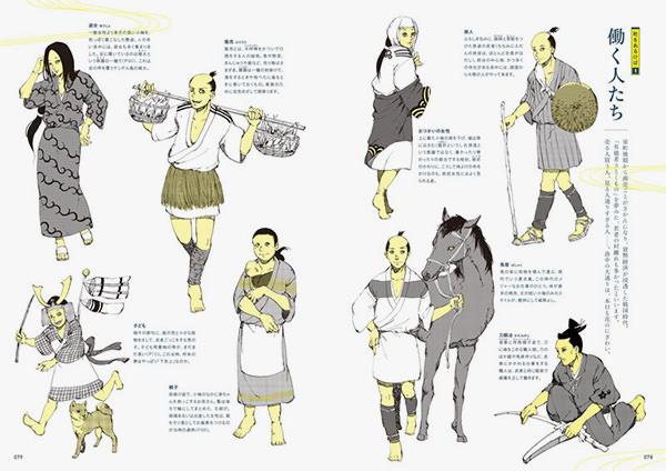イラストで戦国時代のスタイリングを紹介する書籍戦国ファッション図鑑