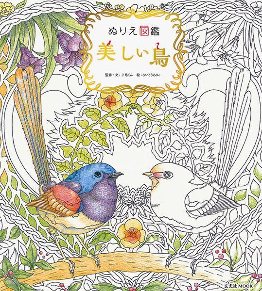 世界中の美しい57種類の鳥の彩色を楽しめるぬりえ図鑑 美しい鳥