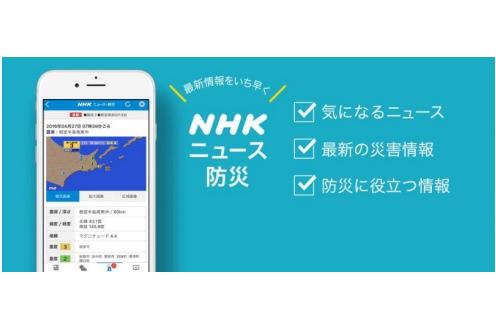 スマホで!タブレットで!NHKのネットラジオ「ら …