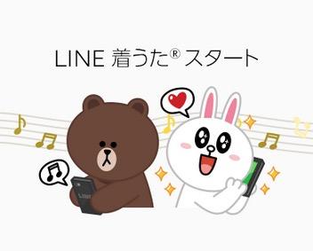 LINE、無料通話の呼出音を好きな曲にする「LINE着うた」スタートLINE、無料通話の呼出音を好きな曲にする「LINE着うた」スタート