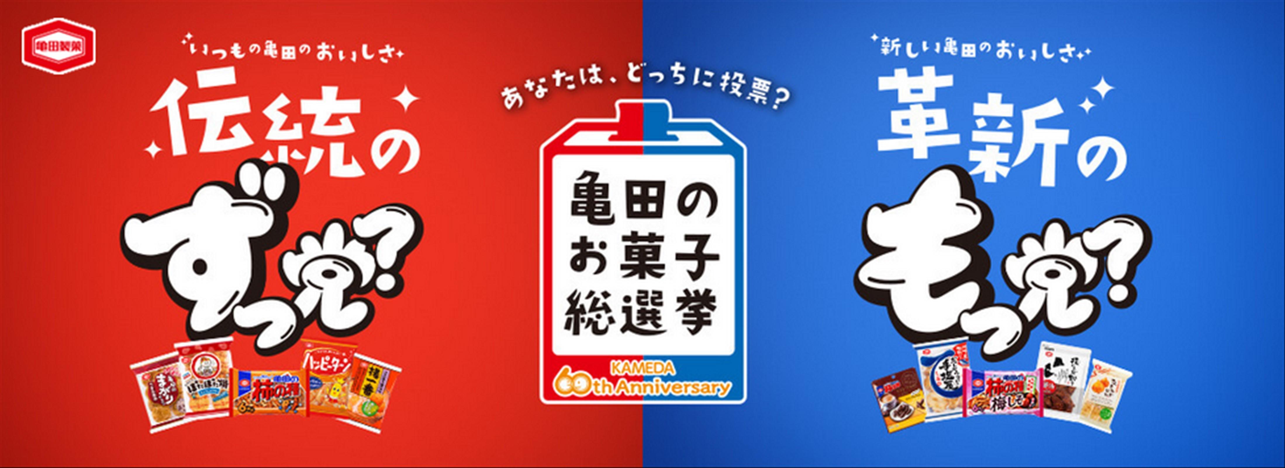 製菓 亀田