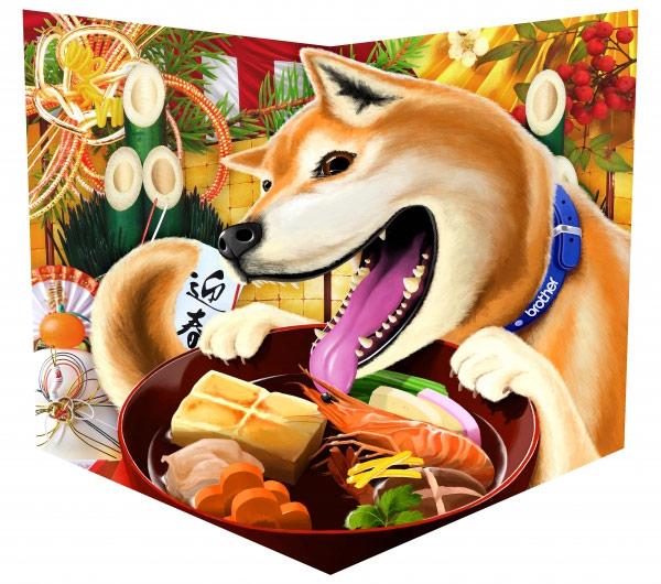 「トリックアート年賀状」のフォトスポットイメージ(戌に食べられそうなお雑煮年賀状)