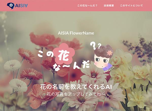 画像を解析して人工知能が花の名前を教えてくれる無料のWebサービス ...