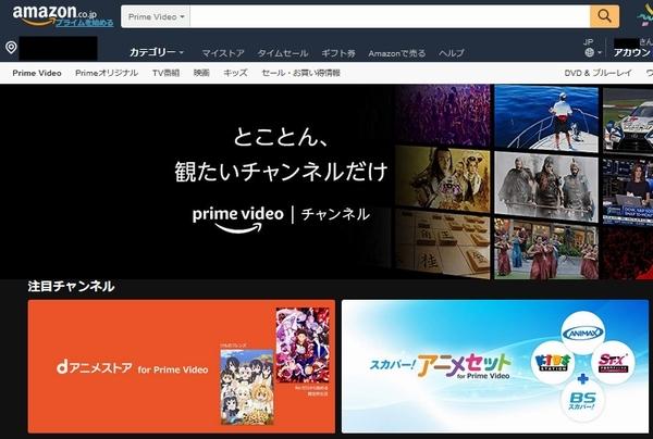映像配信サービス「Amazon Prime...