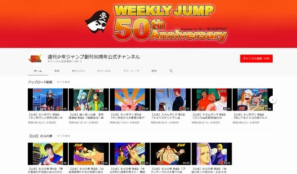 少年 サイト 無料 週刊 ジャンプ
