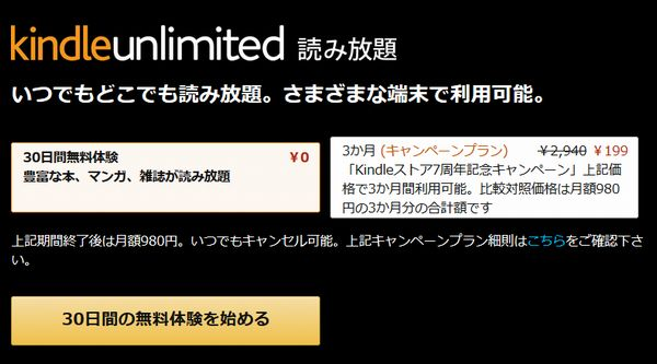 放題 アマゾン キンドル 読み