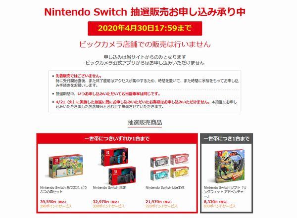 Switch 抽選 ニンテンドー
