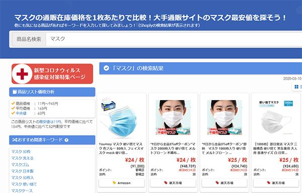 最 あり 安値 通販 マスク 在庫