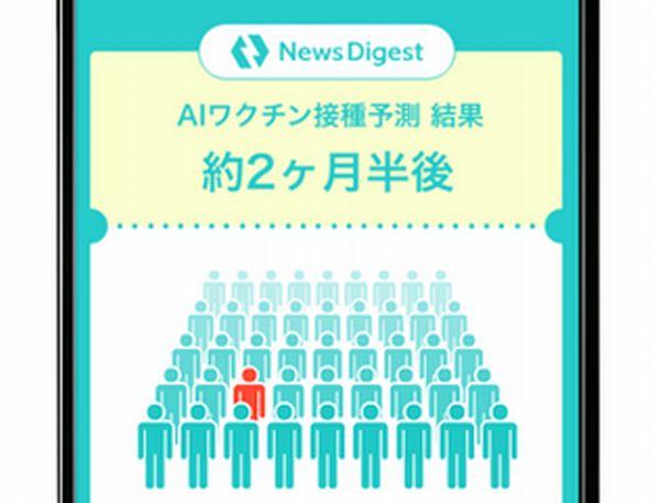 ワクチン 接種 予測 アプリ ai