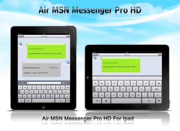 グローバルエージェント、iPad専用のMSNチャットアプリ「Air MSN