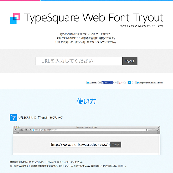 「TypeSquare Web Font Tryout」