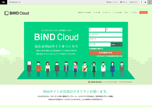 「BiND Cloud」 URL: http://bindcloud.jp/
