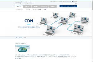 Zenlogic CDN