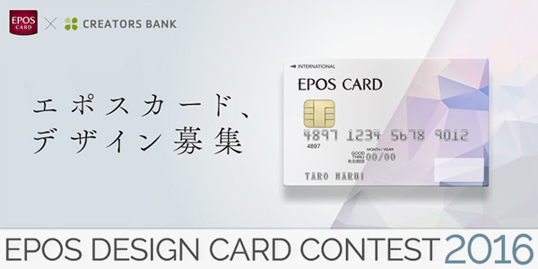 「EPOS DESIGN CARD CONTEST 2016」