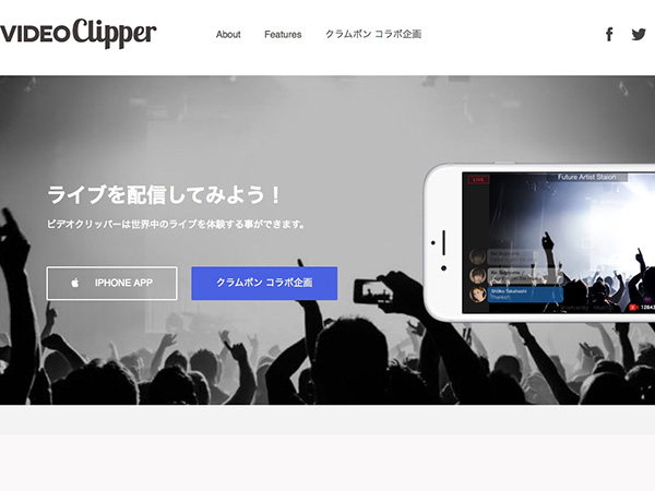 「VIDEO Clipper」