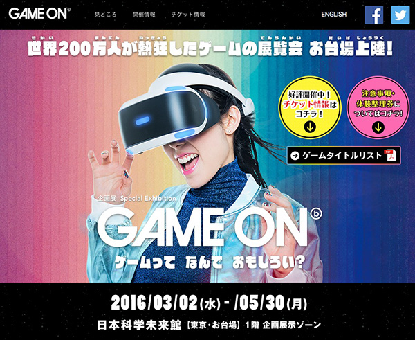 「GAME ON 」