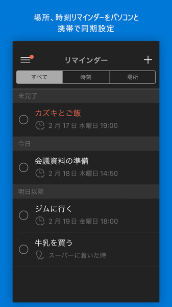 「Cortana」iPhone版