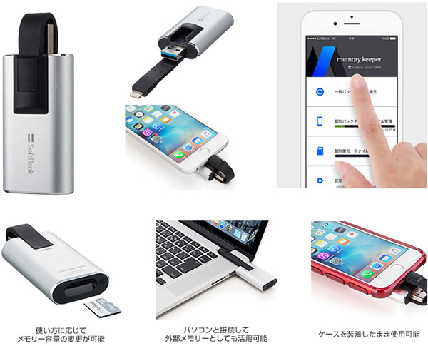 SoftBank SELECTION memory keeper microSDカードリーダー&ライターfor iPhone/iPad