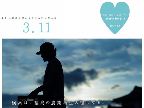 「Search for 3.11 検索は応援になる」