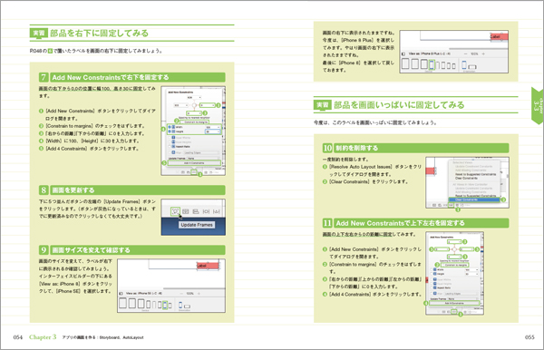 Chapter 3-3 AutoLayout:Add New Constraintsで固定