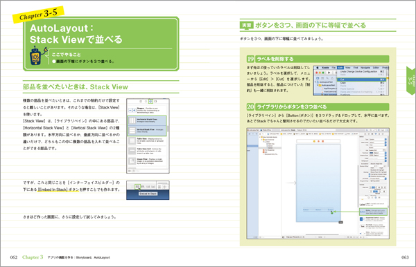 Chapter 3-5 AutoLayout:Stack Viewで並べる