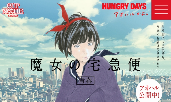 「HUNGRY DAYS 魔女の宅急便 篇」